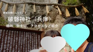 【破磐神社】姫路の隠れパワースポット!御朱印・アクセス情報