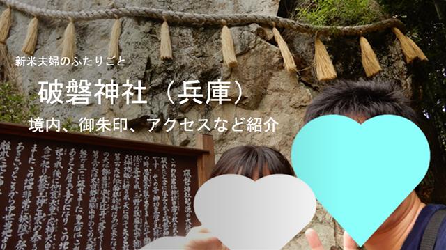 破磐神社 アイコン