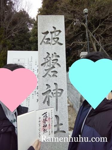破磐神社 石碑