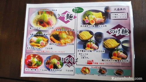 麺屋甚八 メニュー