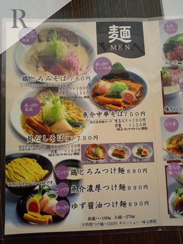麺屋甚八 メニュー2