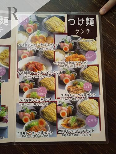 麺屋甚八 メニュー4