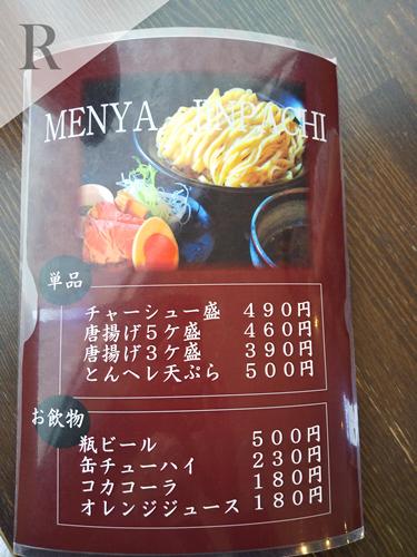 麺屋甚八 メニュー5