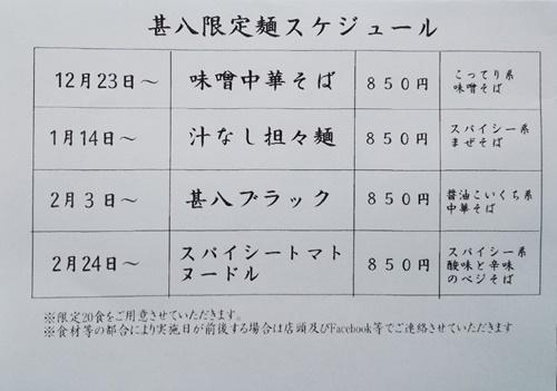 麺屋甚八 限定麺2