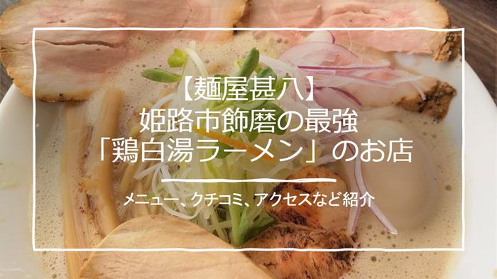 麺屋甚八 アイコン