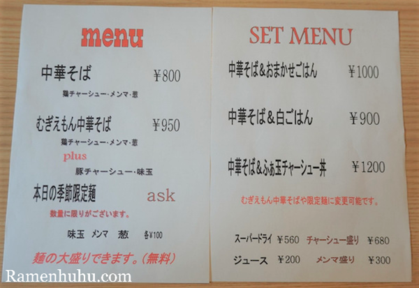 ramen_mugiemon_menu