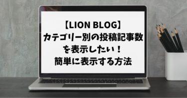 【LION BLOG】カテゴリー別の投稿記事数を表示したい!簡単に表示する方法