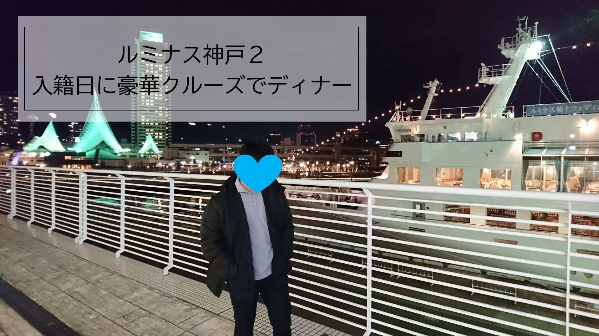【ルミナス神戸2】入籍日に豪華クルーズでディナーしてきました【新米夫婦のふたりごと】