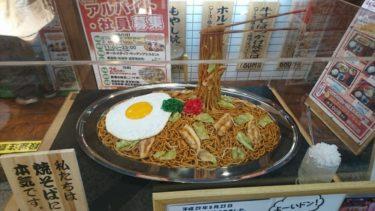 【尼崎焼そばセンター】絶品ソースともちもち麺がたまらない!阪神尼崎にあるおいしい焼きそばの店に行ってきました