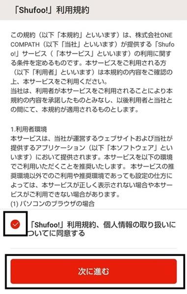 無料チラシアプリ シュフー 登録4