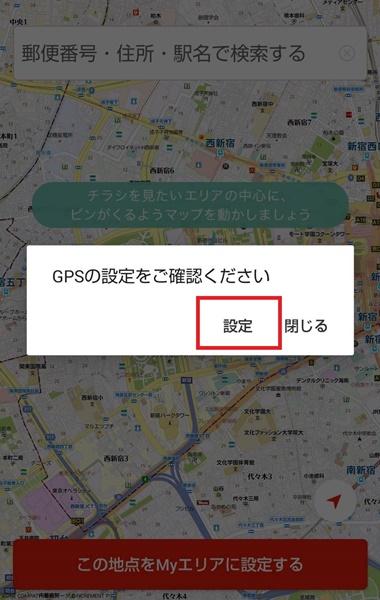 無料チラシアプリ シュフー GPS画面