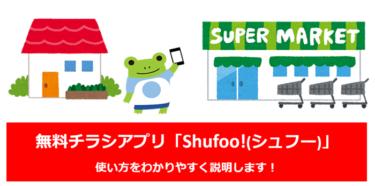 【無料チラシアプリ】Shufoo!(シュフー)の使い方をわかりやすく説明(ダウンロードから設定まで)