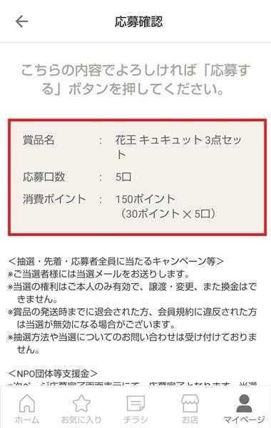 無料チラシアプリ シュフー 賞品応募画面2