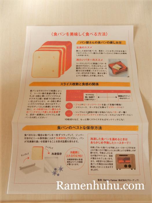 himeji_pan_sourire_Plain bread