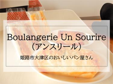 【アンスリール】Boulangerie Un Sourire 姫路市大津区の美味しいパン屋さん