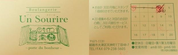 himeji_pan_sourire_pointcard