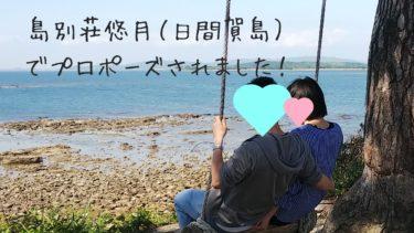 日間賀島でプロポーズ