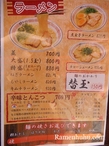 kataokaya_menu