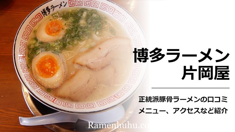 kataokaya_icon
