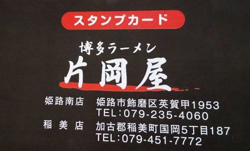 kataokaya_stapcard