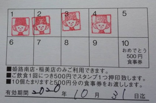 kataokaya_stapcard_back