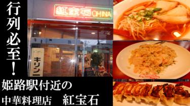 【紅宝石】姫路の人気中華料理店で美味しいディナーを楽しんできました