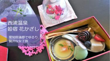 【写真でわかる】西浦温泉 姫宿 花かざしでのんびり宿ごもり【口コミ】