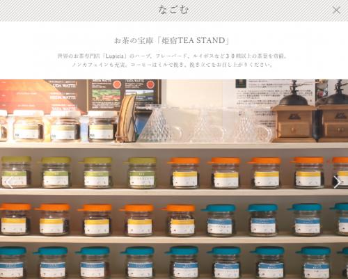 himeyado_hanakazasi_tea