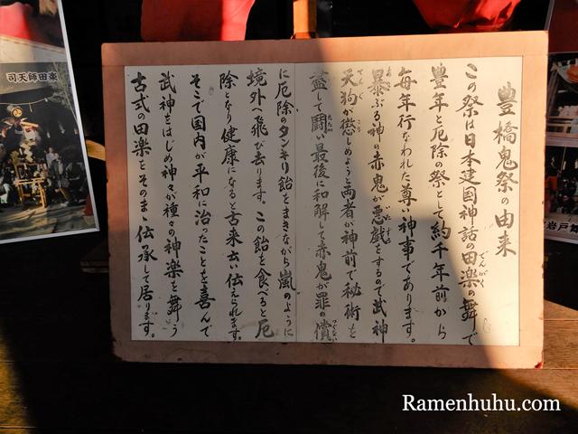 安久美神戸神明社