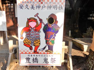 【豊橋鬼祭で有名】安久美神戸神明社に参拝!「鬼」と書かれた御朱印いただきました(豊橋)