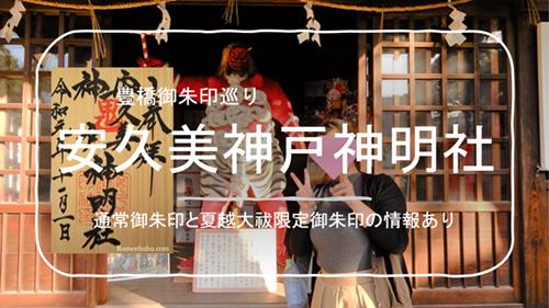 toyohashi-akumikannbesinnmeisya