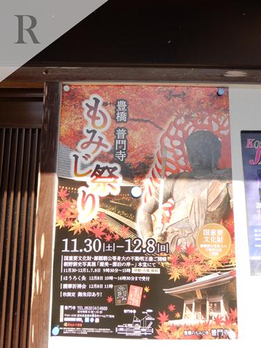 fumonnji_momiji_festival