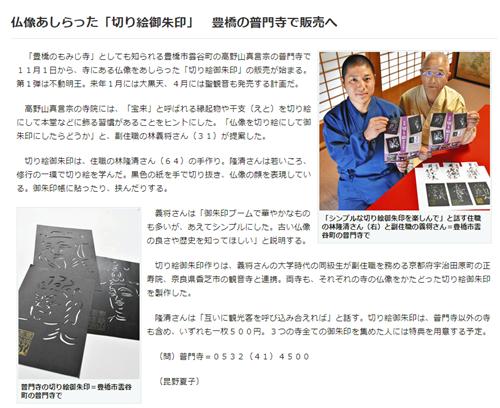 fumonnji_newspaper