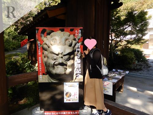 fumonnji_gate