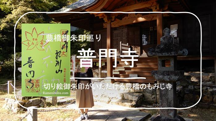 toyohashi-fumonji