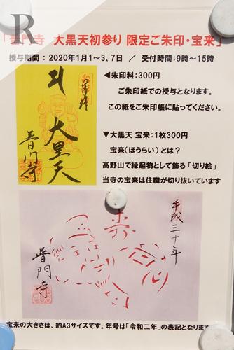 fumonnji_goshuin