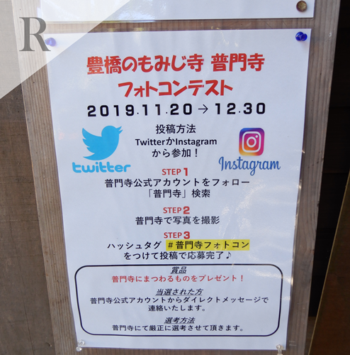 fumonnji_contest