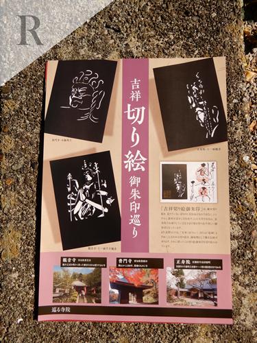 fumonnji-Paper-cut