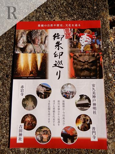 goshuin-toyohashi