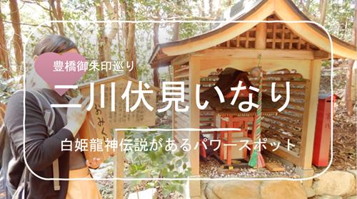 toyohashi-futagawafushimiinari