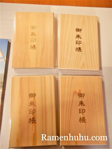 nanasyo_shrine_Red stamp book