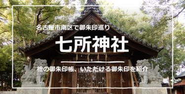 七所神社で檜の御朱印帳をいただきました!名古屋市南区でのんびり御朱印巡り