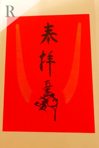 蜂前神社 御朱印