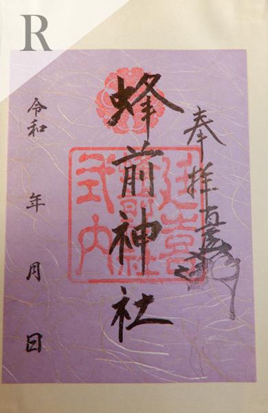 蜂前神社 御朱印2