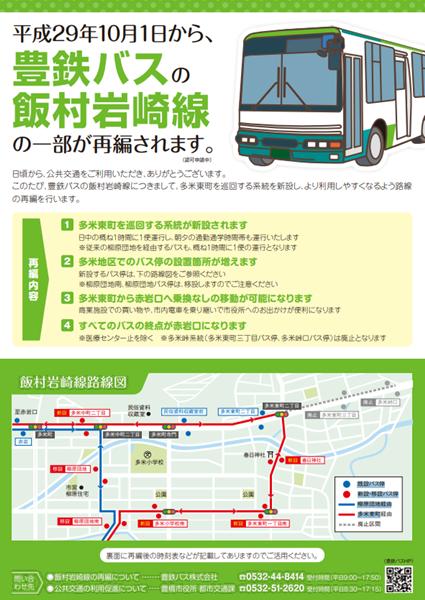 豊鉄バス 飯村岩埼線の案内