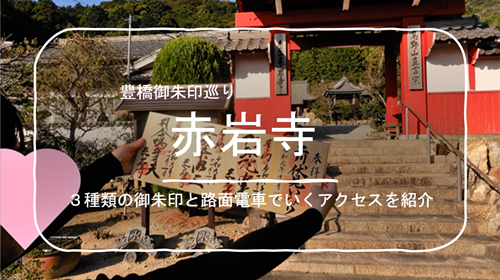 toyohashi-sekigannji