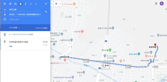 赤岩寺 アクセス