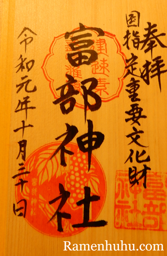 tobe_shrine_Red stamp