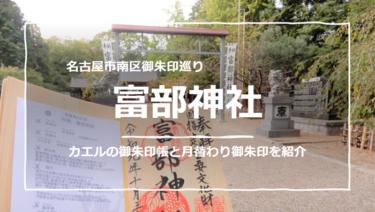 【富部神社】カエルの御朱印帳と限定御朱印を紹介します!(名古屋市南区)