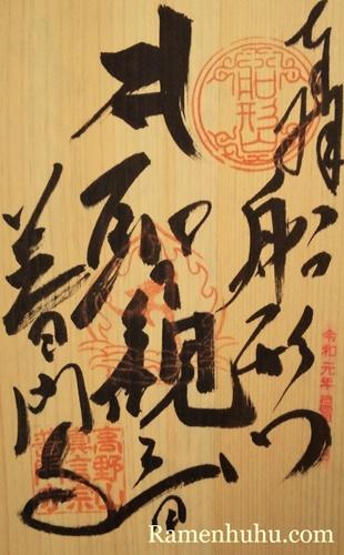 goshuin-fumonnji